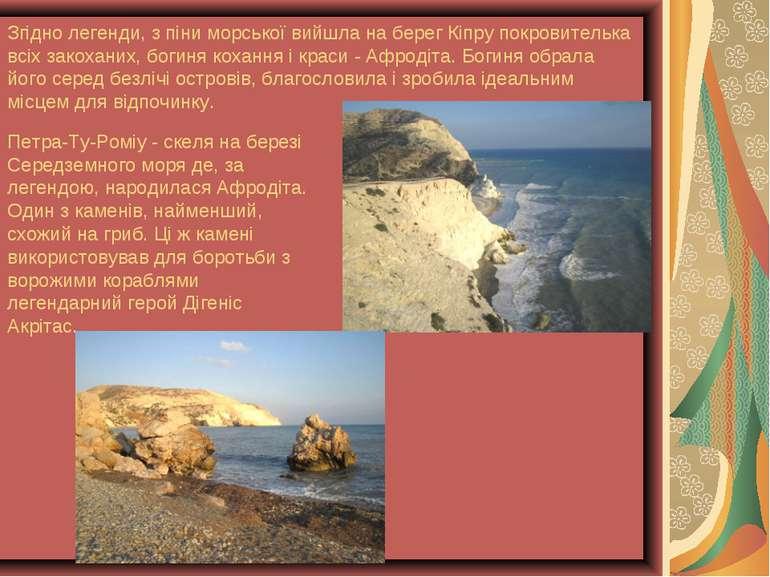 Згідно легенди, з піни морської вийшла на берег Кіпру покровителька всіх зако...