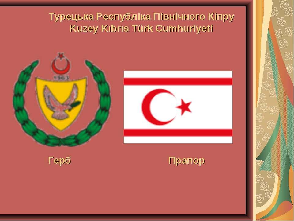 Турецька Республіка Північного Кіпру Kuzey Kıbrıs Türk Cumhuriyeti Прапор Герб