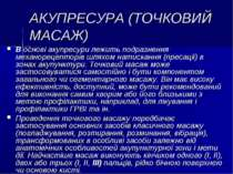 АКУПРЕСУРА (ТОЧКОВИЙ МАСАЖ) В основі акупресури лежить подразнення механореце...