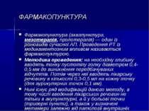 ФАРМАКОПУНКТУРА Фармакопунктура (аквапунктура, мезотерапія, пролотерапія) — о...