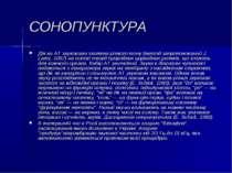 СОНОПУНКТУРА Дія на AT звуковими хвилями різного тону (метод запропонований J...