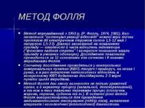 МЕТОД ФОЛЛЯ Метод впроваджений з 1953 p. (P. Фолль, 1974, 1981). Виз начаєтьс...