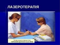 ЛАЗЕРОТЕРАПІЯ Лазеротерапія передпліччя ЧЕРВОНИЙ ДІАПАЗОН (0,63 МКМ)