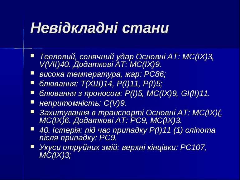 Невідкладні стани Тепловий, сонячний удар Основні AT: MC(IX)3, V(VII)40. Дода...