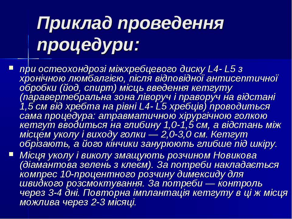 Приклад проведення процедури: при остеохондрозі міжхребцевого диску L4- L5 з ...