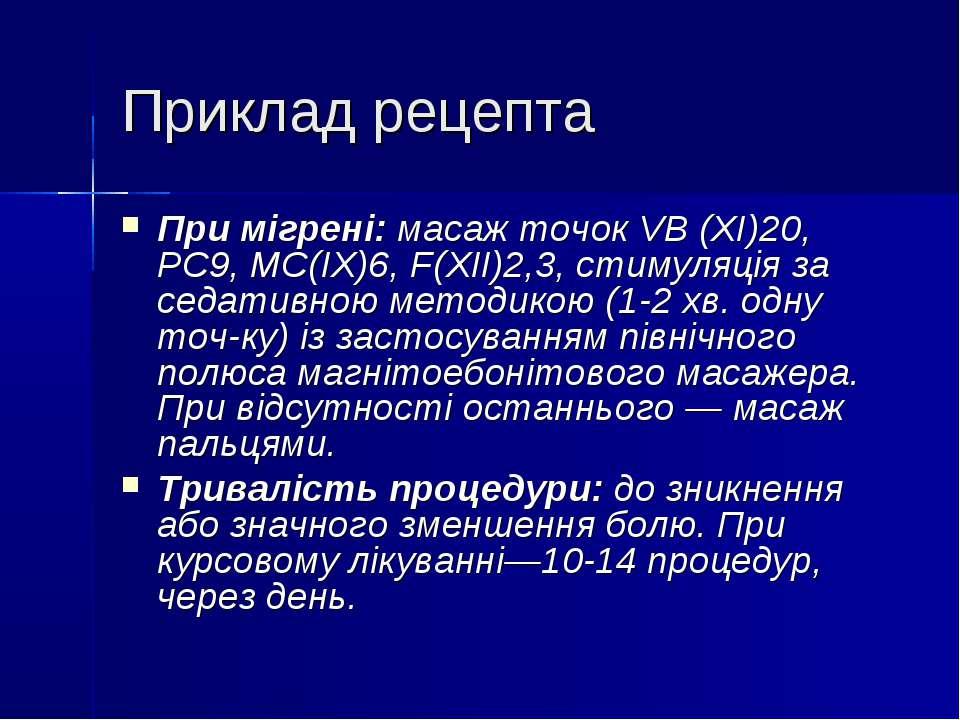 Приклад рецепта При мігрені: масаж точок VB (ХІ)20, РС9, МС(ІХ)6, F(XII)2,3, ...