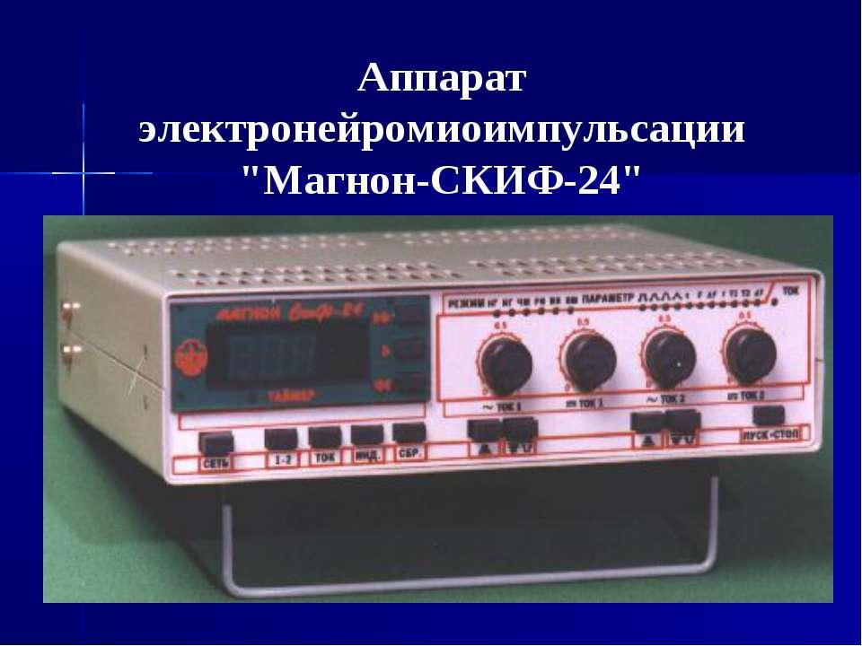 """Аппарат электронейромиоимпульсации """"Магнон-СКИФ-24"""""""