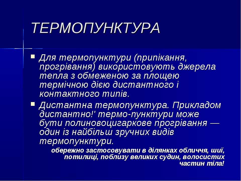 ТЕРМОПУНКТУРА Для термопунктури (припікання, прогрівання) використовують джер...