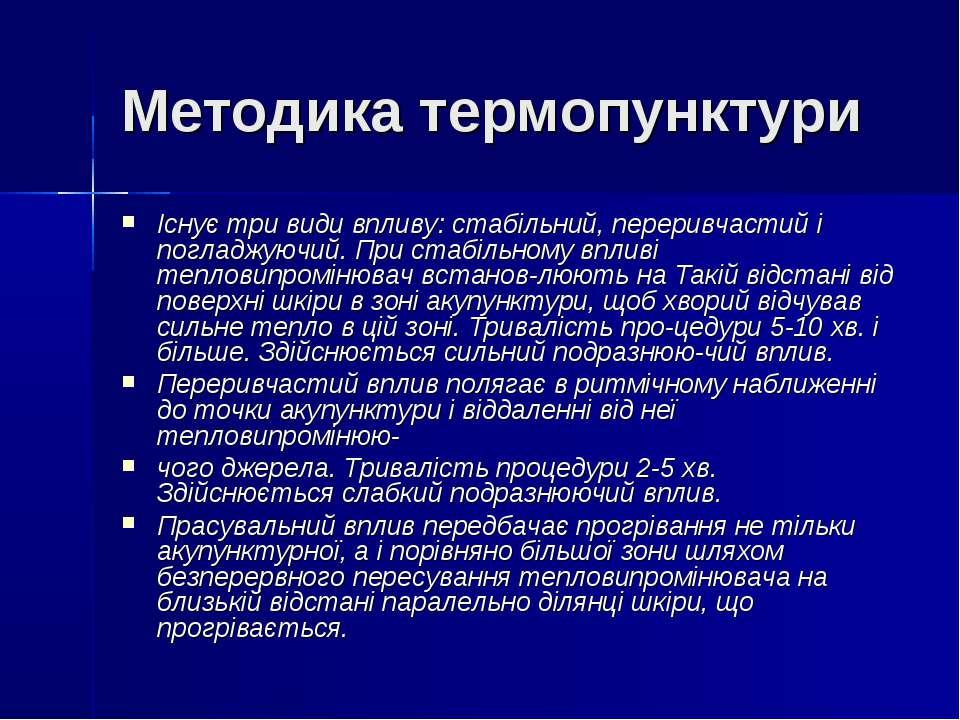 Методика термопунктури Існує три види впливу: стабільний, переривчастий і пог...