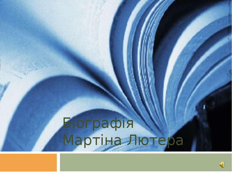 Біографія Мартіна Лютера