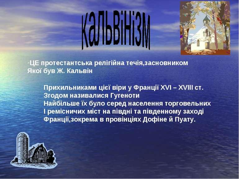ЦЕ протестантська релігійна течія,засновником Якої був Ж. Кальвін Прихильника...
