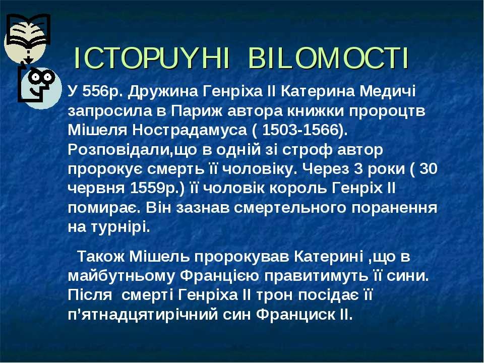 ICTOPUYHI BILOMOCTI У 556р. Дружина Генріха II Катерина Медичі запросила в Па...