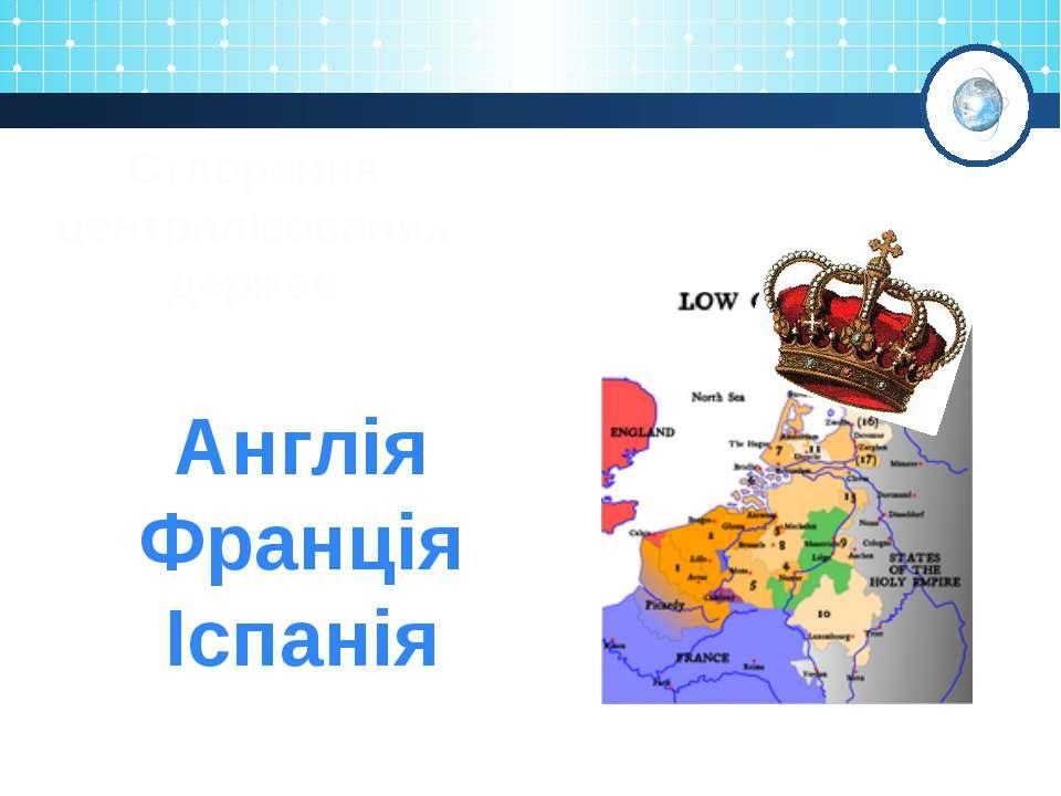 Створення централізованих держав Англія Франція Іспанія