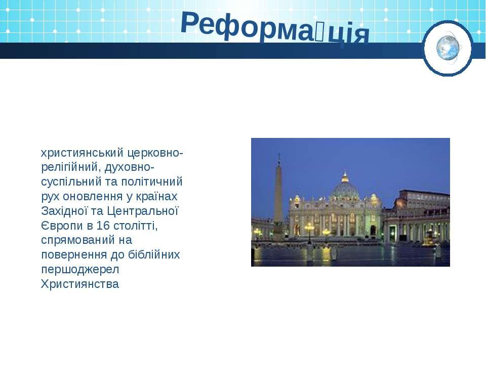 християнський церковно-релігійний, духовно-суспільний та політичний рух оновл...