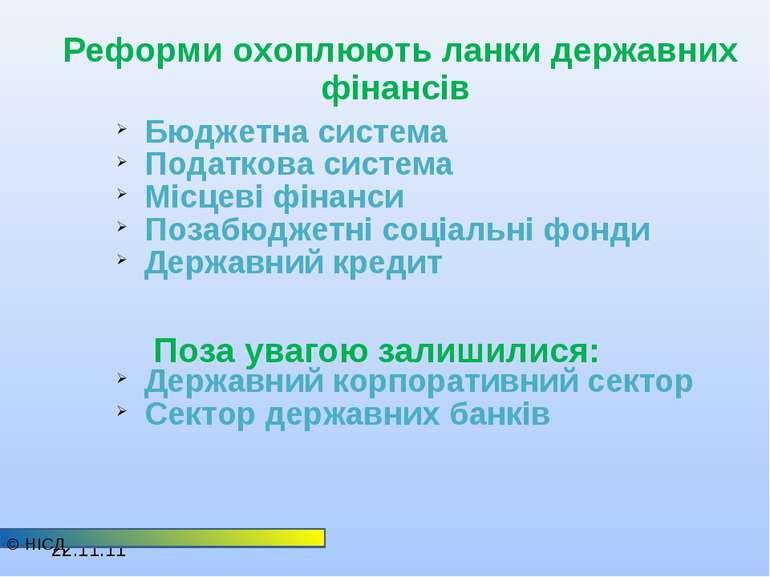 © НІСД Бюджетна система Податкова система Місцеві фінанси Позабюджетні соціал...