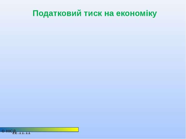 Податковий тиск на економіку © НІСД