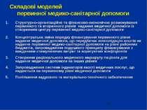 Складові моделей первинної медико-санітарної допомоги Структурно-організаційн...