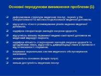 Основні передумови виникнення проблеми (1) деформована структура медичних пос...