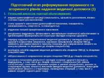 Підготовчий етап реформування первинного та вторинного рівнів надання медично...