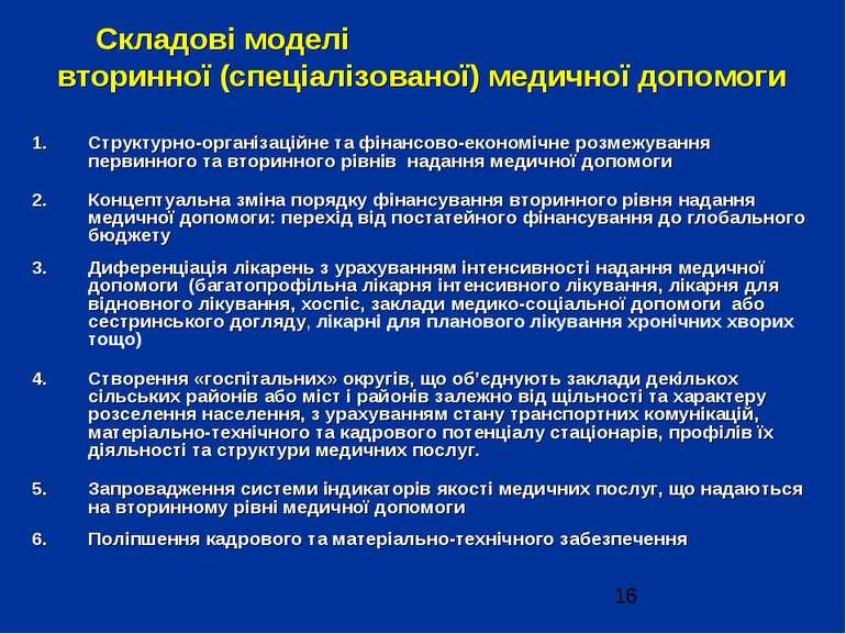 Складові моделі вторинної (спеціалізованої) медичної допомоги Структурно-орга...