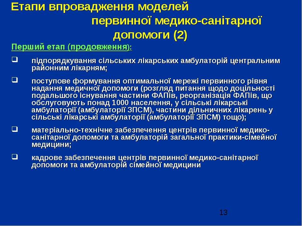Етапи впровадження моделей первинної медико-санітарної допомоги (2) Перший ет...