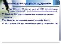 Пропозиції щодо порядку роботи над проектом: www.сайт_компании.ру Company Log...