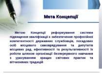 Мета Концепції www.сайт_компании.ру Company Logo Метою Концепції реформування...