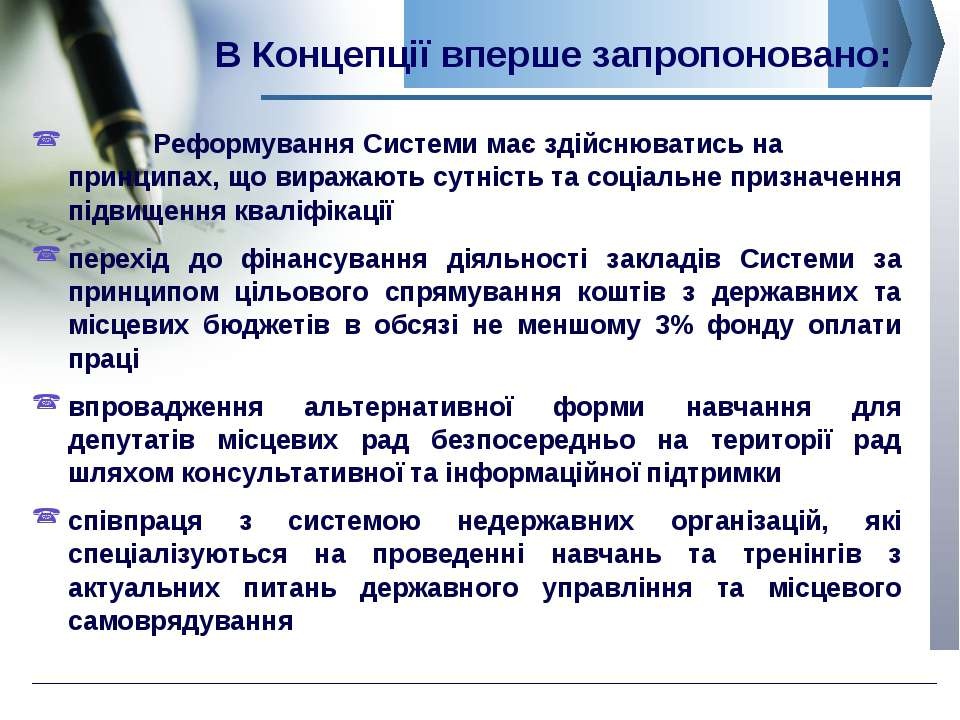 В Концепції вперше запропоновано: www.сайт_компании.ру Company Logo Реформува...