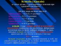 Ксикаїн (лідокаїн) за силою дії він у 2 рази перевищує новокаїн при однаковій...