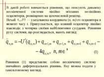 В даній роботі вивчаються рівняння, що описують динаміку нескінченної системи...