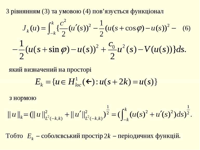 З рівнянням (3) та умовою (4) пов'язується функціонал який визначений на прос...