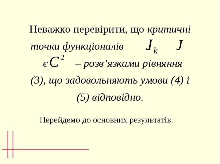 Неважко перевірити, що критичнi точки функцiоналiв i є – розв'язками рiвняння...
