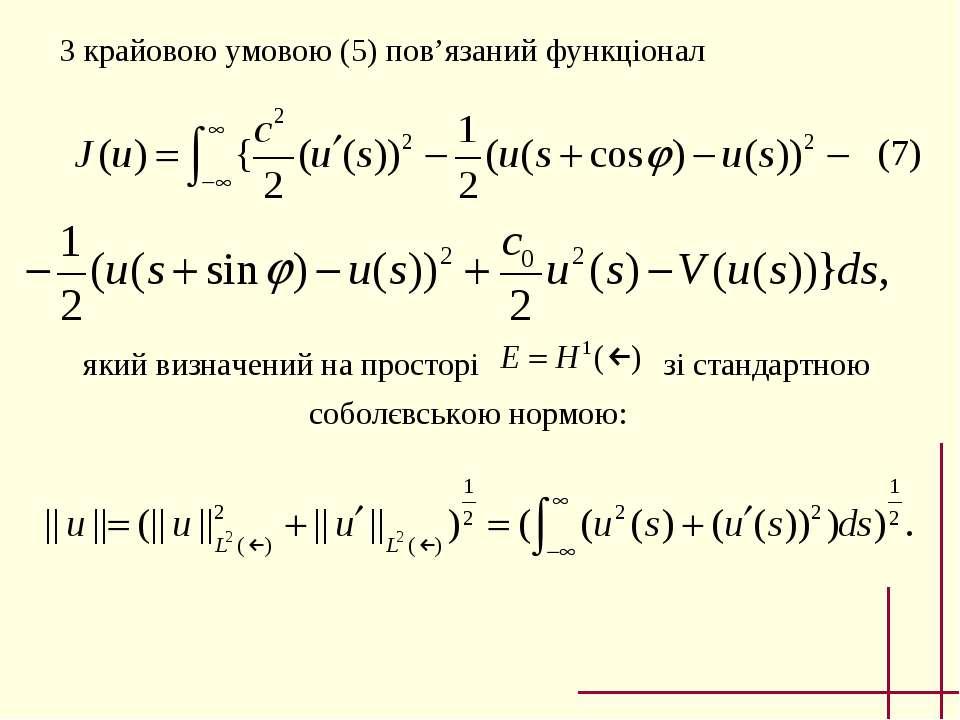 З крайовою умовою (5) пов'язаний функціонал який визначений на просторі зi ст...
