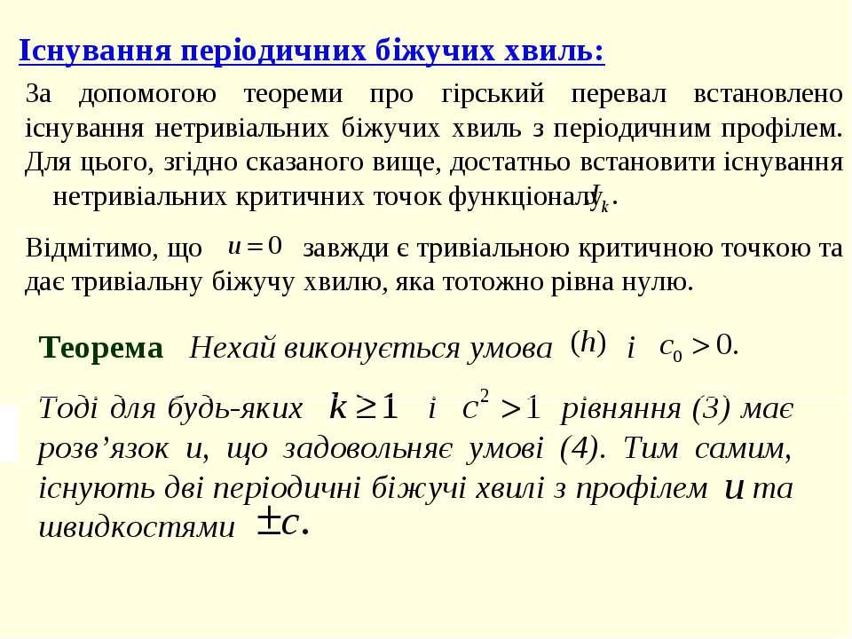 Iснування перiодичних бiжучих хвиль: За допомогою теореми про гiрський перева...