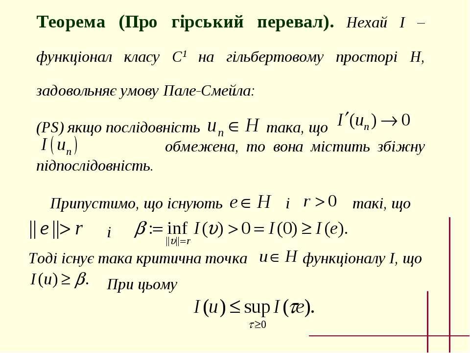 Тоді існує така критична точка функціоналу І, що При цьому і Теорема (Про гір...