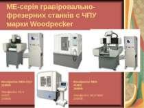 ME-серія гравіровально-фрезерних станків с ЧПУ марки Woodpecker Woodpecker ME...