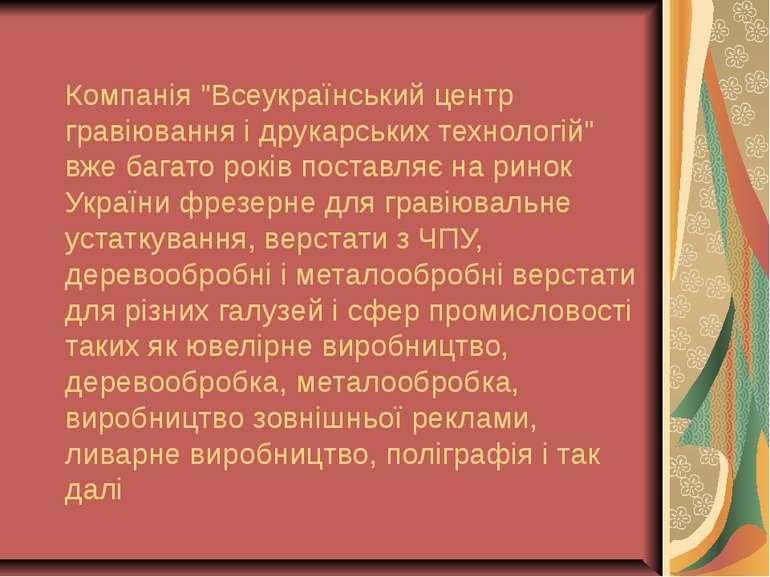 """Компанія """"Всеукраїнський центр гравіювання і друкарських технологій"""" вже бага..."""
