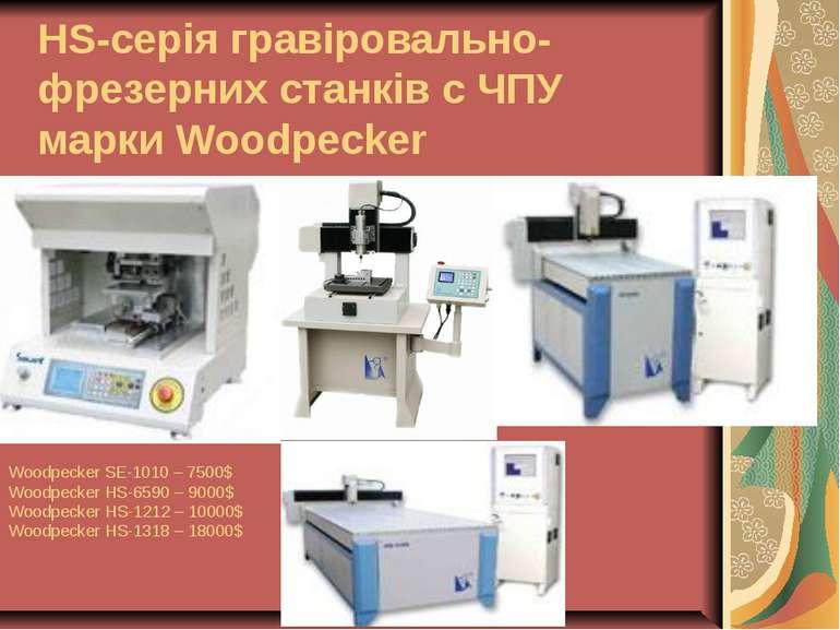 HS-серія гравіровально-фрезерних станків с ЧПУ марки Woodpecker Woodpecker SE...