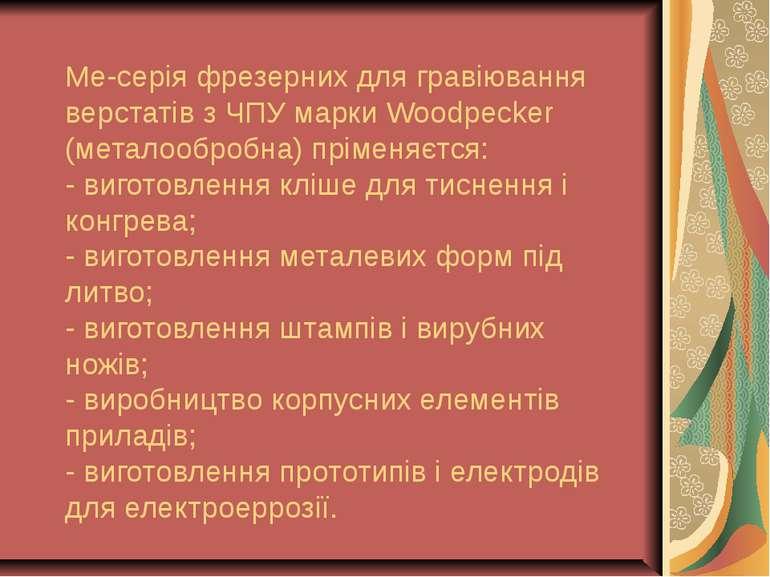 Me-серія фрезерних для гравіювання верстатів з ЧПУ марки Woodpecker (металооб...
