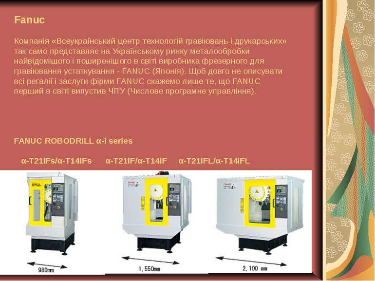 Fanuc Компанія «Всеукраїнський центр технологій гравіювань і друкарських» так...