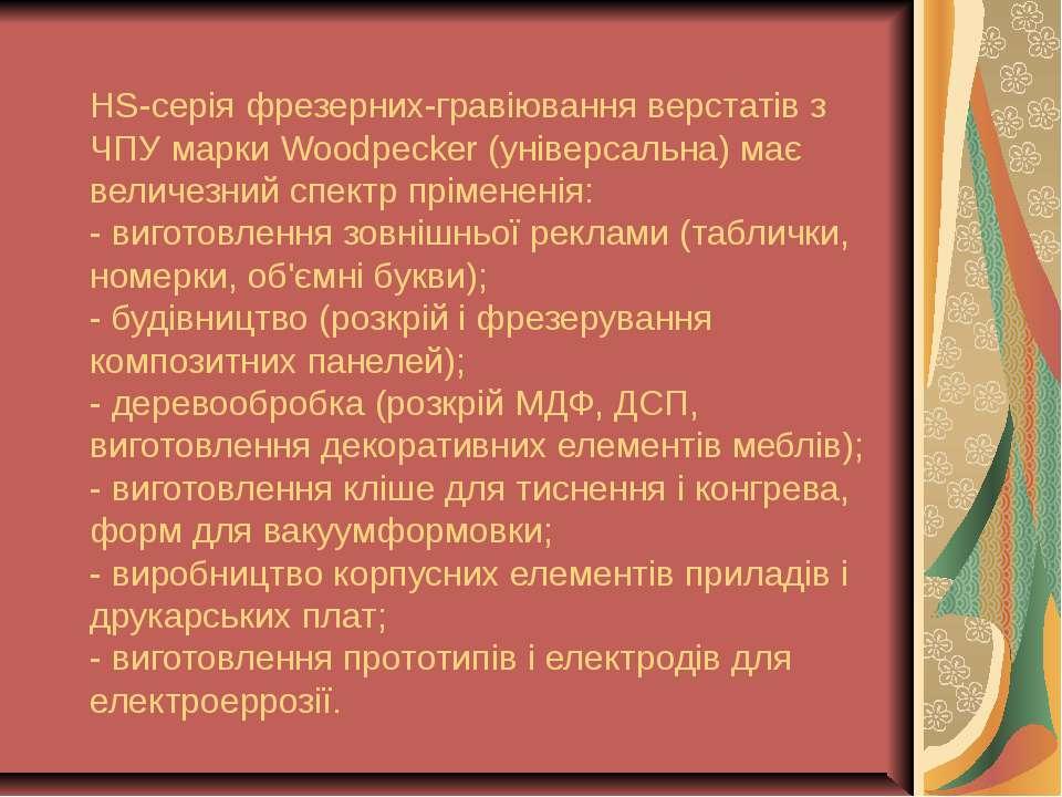 HS-серія фрезерних-гравіювання верстатів з ЧПУ марки Woodpecker (універсальна...