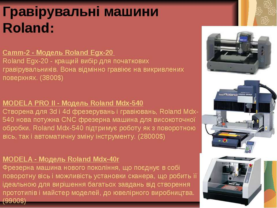 Гравірувальні машини Roland: Camm-2 - Модель Roland Egx-20 Roland Egx-20 - кр...