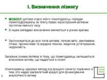 I. Визначення лізингу МСБО17: договір згідно якого лізингодавець передає лізи...