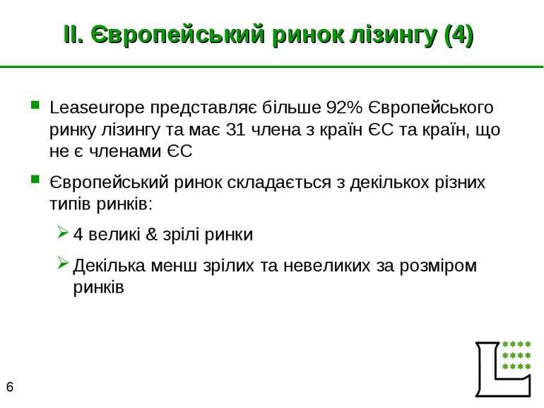 II. Європейський ринок лізингу (4) Leaseurope представляє більше 92% Європейс...