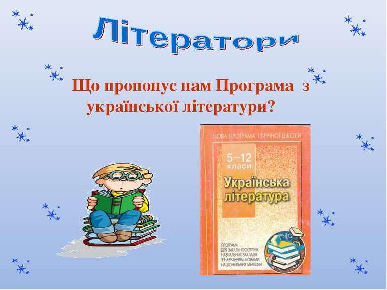 Що пропонує нам Програма з української літератури?