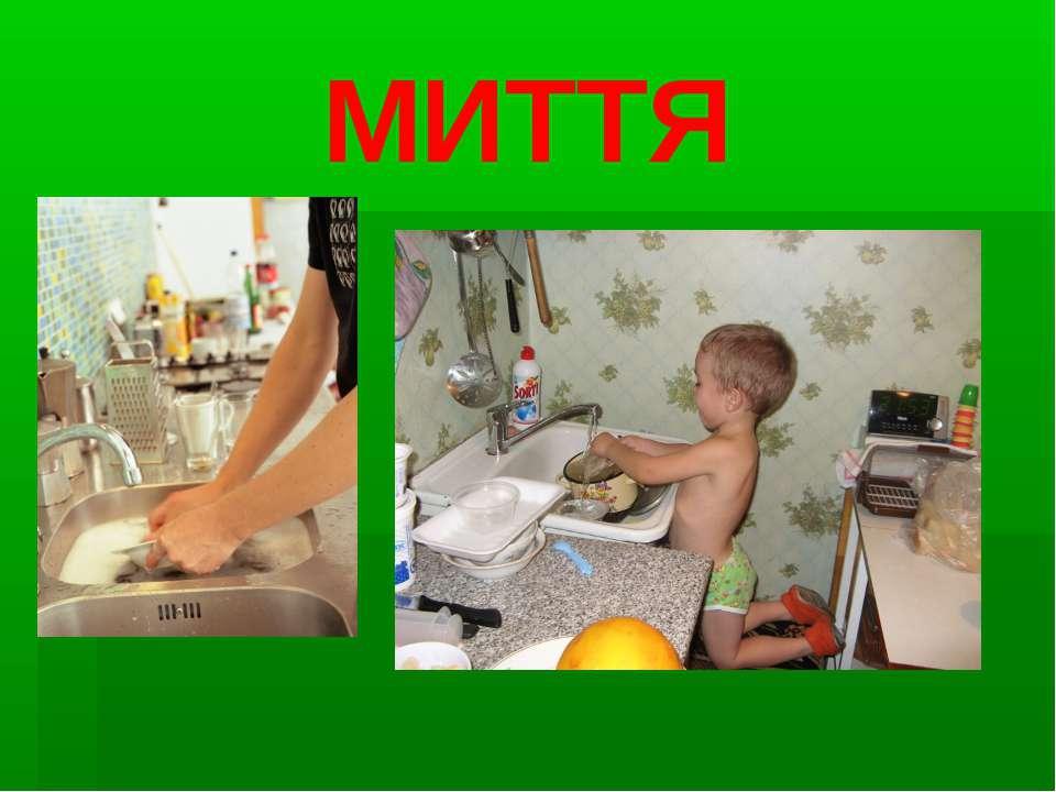 МИТТЯ