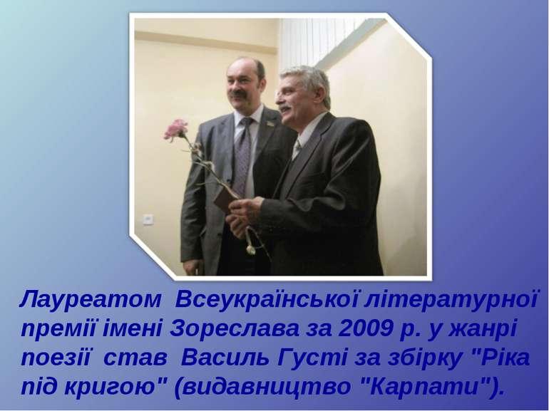 Лауреатом Всеукраїнської літературної премії імені Зореслава за 2009 р. у жан...
