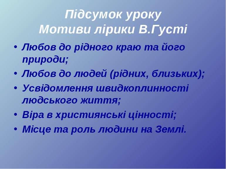 Підсумок уроку Мотиви лірики В.Густі Любов до рідного краю та його природи; Л...