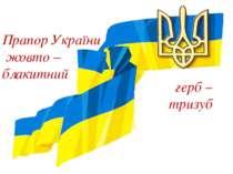 герб – тризуб Прапор України жовто – блакитний