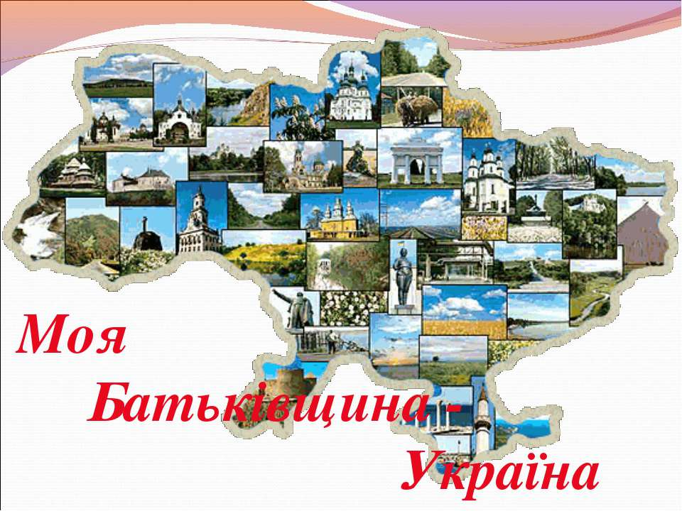 Моя Батьківщина - Україна